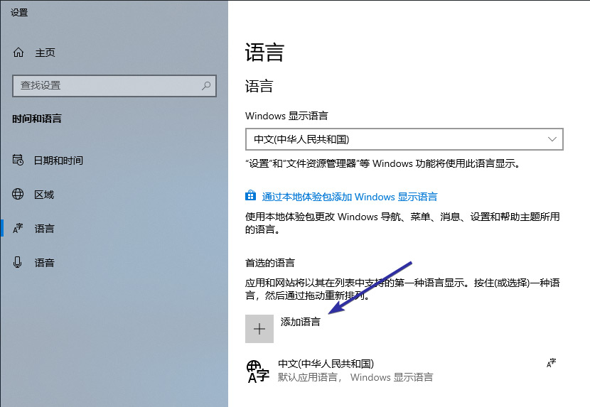 Change windows 10 language from chinese to english 04
