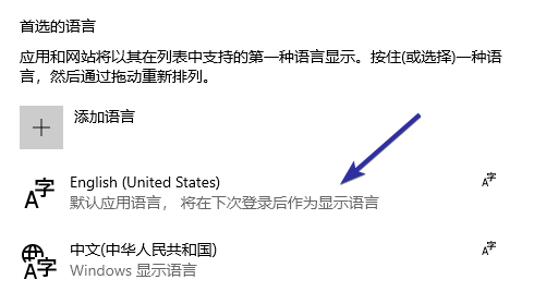 Change windows 10 language from chinese to english 08